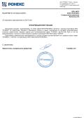 Письмо Констрактика РОНЕКС 2015 о партнерстве_0