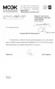 Письмо МОЭКа о согласовании Смит-Ярцево(1)