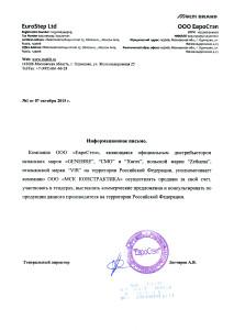 Дилерское письмо для Констрактики от Евростеп (запорная арматура)
