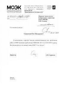Письмо МОЭК про трубы СМИТ-Ярцево