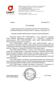 Соглашение СМИТ-Ярцево и Констрактики
