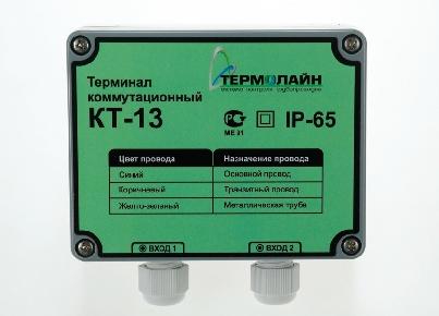 Терминал «КТ-13» — терминал концевой для ОДК