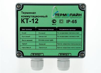 Терминал «КТ-12» — терминал промежуточный для ОДК