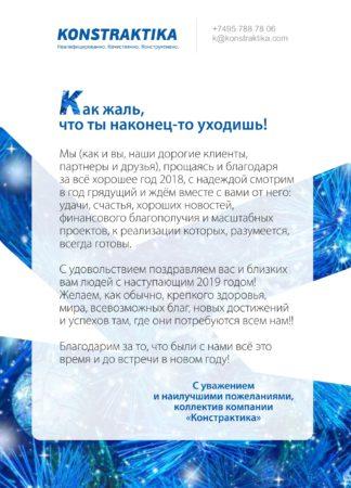 МСК Констрактика поздравляет с наступающим Новым 2019 годом