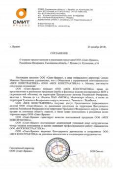 Дилерское свидетельство МСК Констрактика от СМИТ-Ярцево (ППУ трубы)