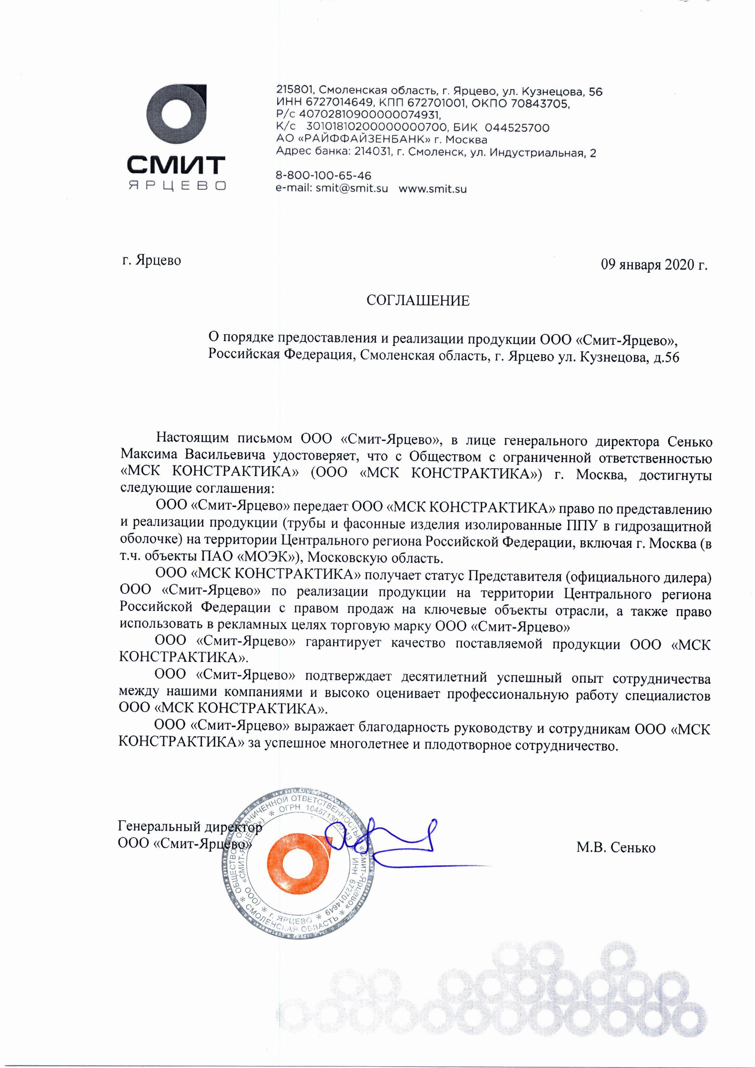 Дилерское свидетельство МСК Констрактика СМИТ Ярцево ППУ трубы