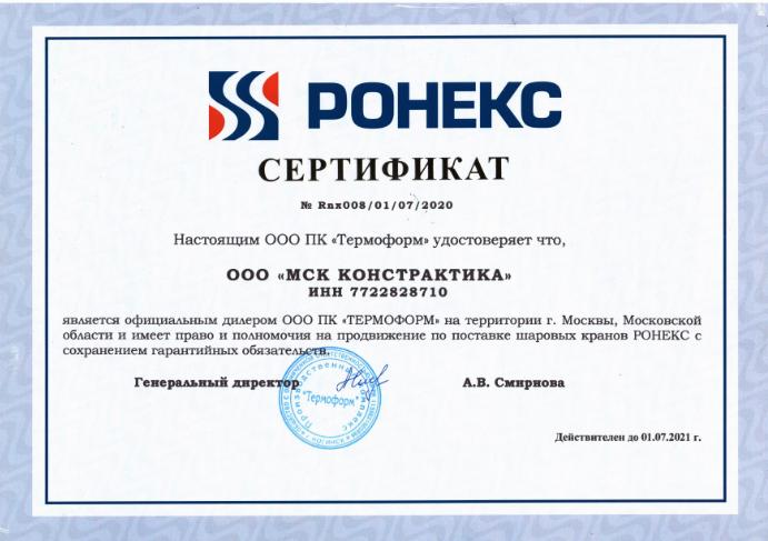 Дилерский сертификат МСК Констрактика Ронекс