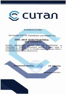 Дилерский сертификат МСК Констрактика Термоформ Ситал